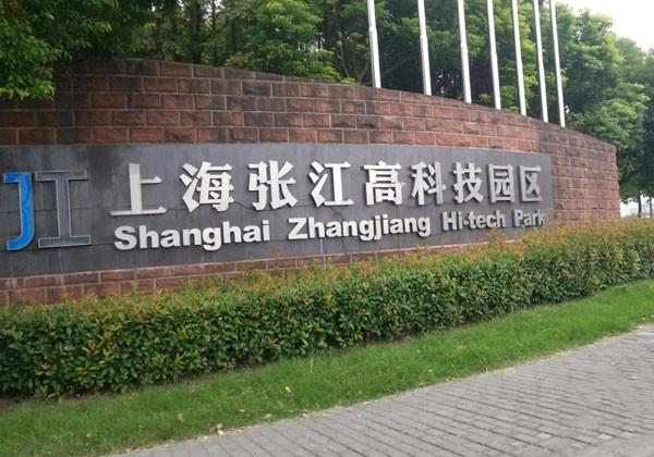 张江高科园区